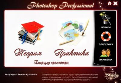Photoshop-Professional. От чайника до профи за один день ! (2012/Rus)