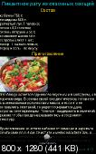 [Android 2.3] Кулинарный блокнот (Culinary Notebook) - (2013) [RUS]