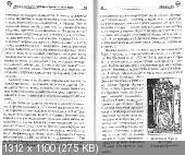 Летопись мира - Благовещенский Г., Паль Л. фон, Спаров В. - Полная история тайных обществ и сект мира [2009, PDF, RUS]