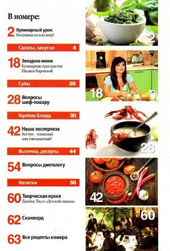 Школа кулинара №12 (июнь 2013)