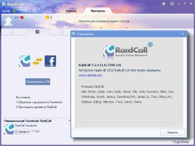 RaidCall 7.2.4 ML/Rus + Portable by KGS