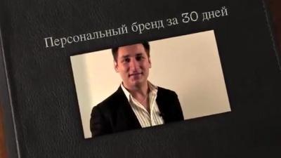 Ваш персональный бренд за 30 дней. Вебинар [Алекс Айвенго] (2011, Бизнес, WebRip)