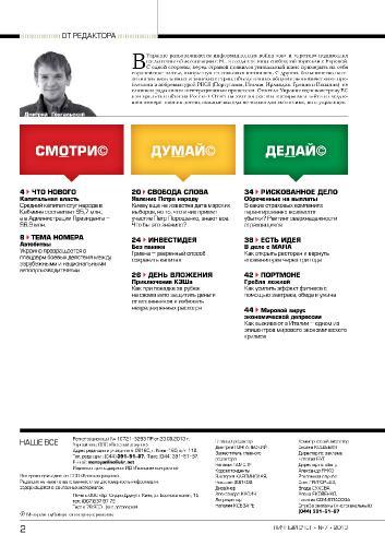 Личный счет №7 (июль 2013)