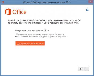 Microsoft Office 2013 Retail (������ ����������� ������� ������!) 2013