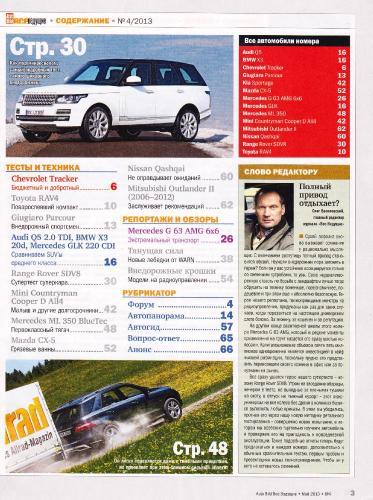Auto Bild. Все ведущие №4 (май 2013)