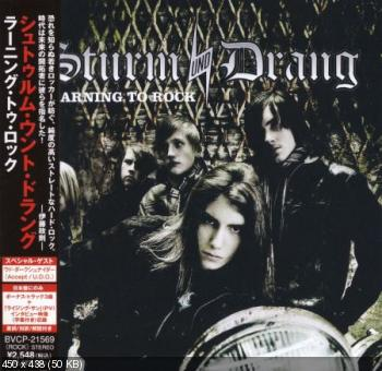 Sturm und Drang - Дискография (2007-2012) (Lossless) + MP3