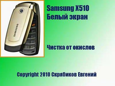 Ремонт мобильных телефонов с нуля (2011) РС