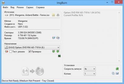ImgBurn 2.5.8.0 (2013) PC