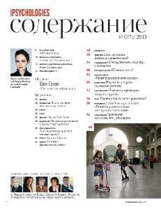 Psychologies №87 (июль 2013)