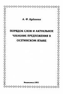 Кудзоева А.Ф. - Порядок слов и актуальное членение предложения в осетинском языке [2003, DjVu, RUS]