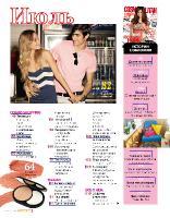 Cosmopolitan �7 (���� 2013) ������