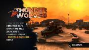 Thunder Wolves [XBLA/RUS] XBOX360