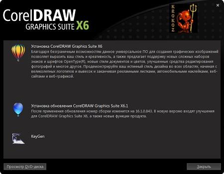 CorelDRAW Graphics Suite X6 ( 16.1.0.843, SP1, Retail )