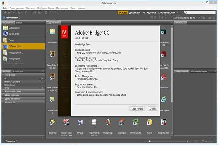 Adobe Bridge CC ( v.6.0.0.151, Multi / Rus )