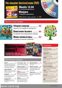 Linux Format №7 (172) июль 2013