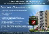 Квартира без посредников + Как продать квартиру Быстро и Дорого (2011) Мультимедийные курсы