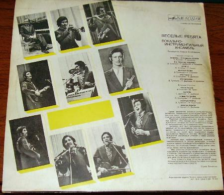 ������ ������ - ������-�������� ������ (1974), vinyl-rip