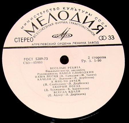 Весёлые ребята - Любовь-огромная страна (1974), vinyl-rip