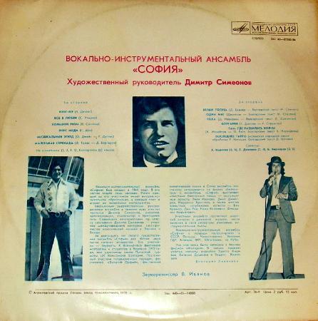 ВИА София - София (1978), vinyl-rip