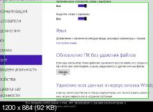 ����������� Windows 8 (2013) ���������