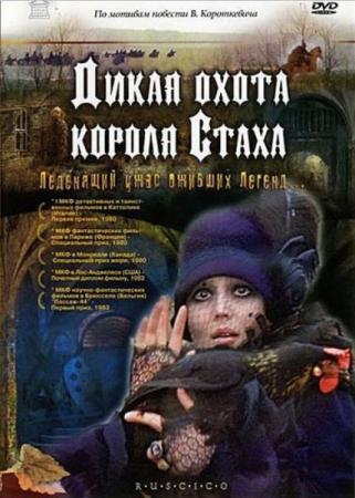 Дикая охота короля Стаха (1980) DVDRip
