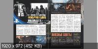 Игромания №8 (август) (2013) PDF