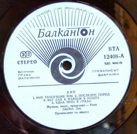 DIO - The Last in Line (1984), vinyl-rip