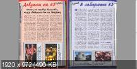 ��������� �8 (������) (2013) PDF
