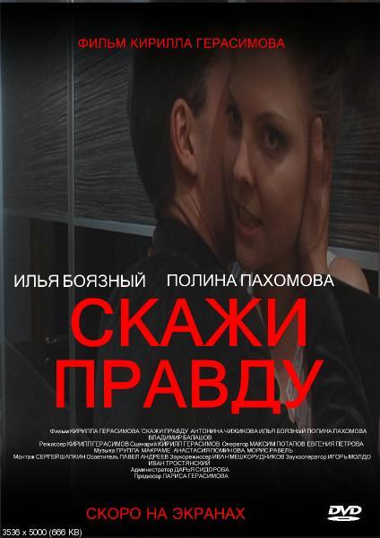Скажи правду (2012) DVDScr