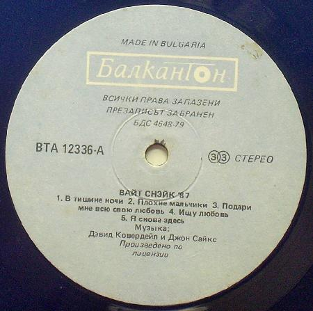 WHITESNAKE - WHITESNAKE (1987), vinyl-rip