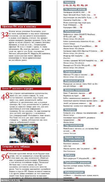PC Magazine №7 (июль 2013) Россия