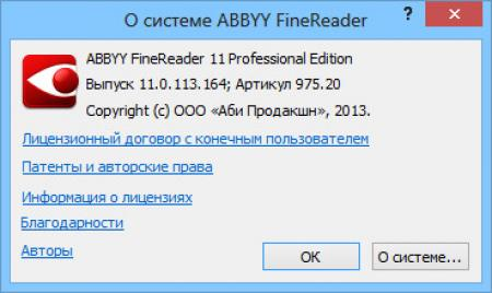 Letitbit.net. Quote. Скачать ABBYY FineReader 11.0.102.481 Professional E