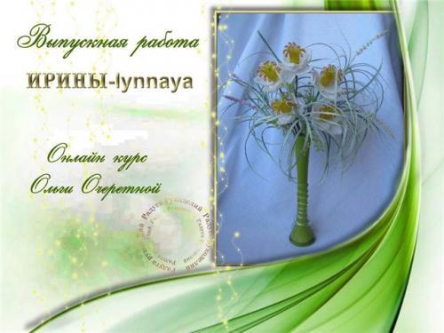 Мой бисерный сад, и не только Lynnaya  B8f53f823a24384f89cdebc914d918c1