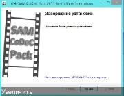 SAM CoDeC & DeCoDeR Pack 2015 5.85 Final Rus