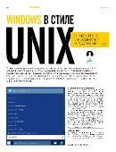 Хакер №5 [196] (Май) (2015) PDF