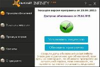 Сборник Portable утилит активации (Kaspersky Reset Trial 5.0.0.50 / Avast infinity 2.7 / All AntiVirus Product Key Finder 2015 v1.6) + свежие ключи и файлы лицензий