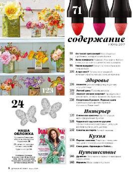 Домашний очаг №6 (июнь 2017) Россия